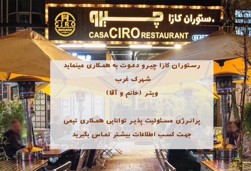 رستوران کازا چیرو دعوت به همکاری مینماید