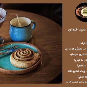 کافه کلنل سید خندان