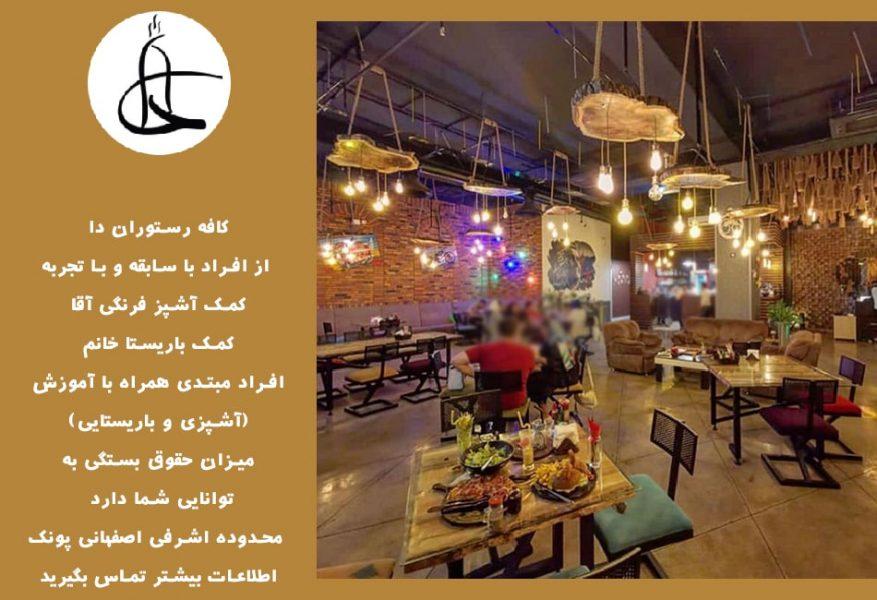 دعوت به همکاری در کافه رستوران دا