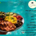 دعوت به همکاری در کافه عمارت خاورمیانه
