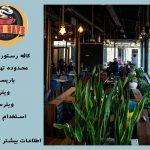 استخدام باریستا و ویتر در کافه رستوران ایوار