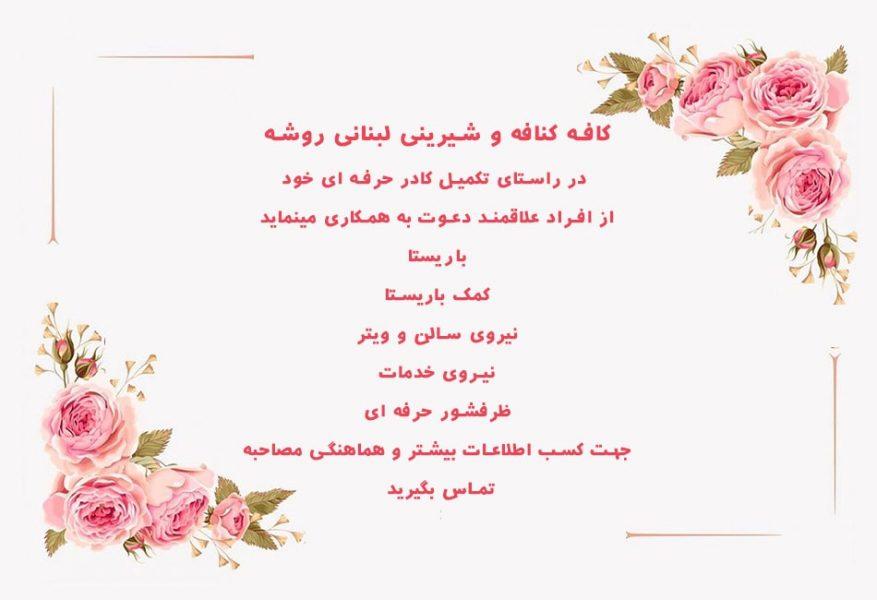 دعوت به همکاری در کافه کنافه و شیرینی لبنانی روشه