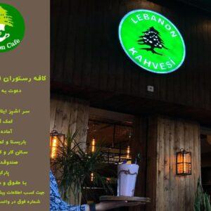 کافه رستوران لبنان مرزداران