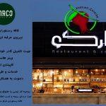 استخدام در کافه رستوران نارکو