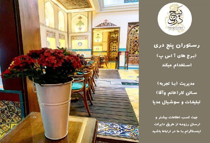 رستوران پنج دری دعوت به همکاری مینماید
