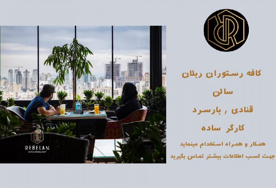 کافه رستوران ربلان دعوت به همکاری مینماید