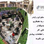 استخدام صندوقدار و سالنکار در کافه رستوران رایدر