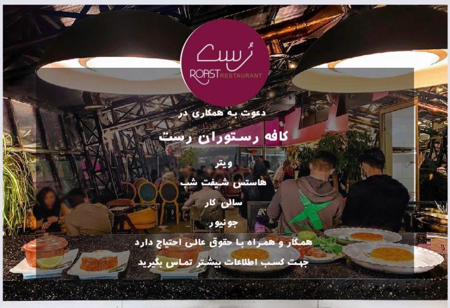 دعوت به همکاری در کافه رستوران رست