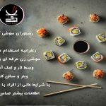 رستوران سوشی آنت زعفرانیه استخدام میکند
