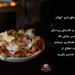 کافه رستوران ایوار