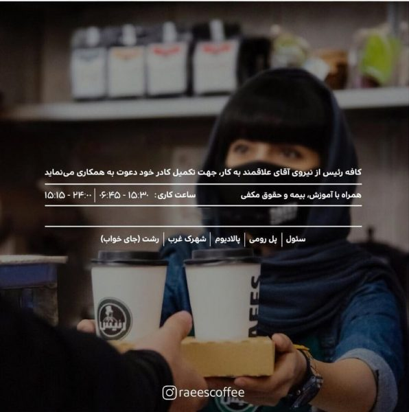 استخدام در کافه رئیس