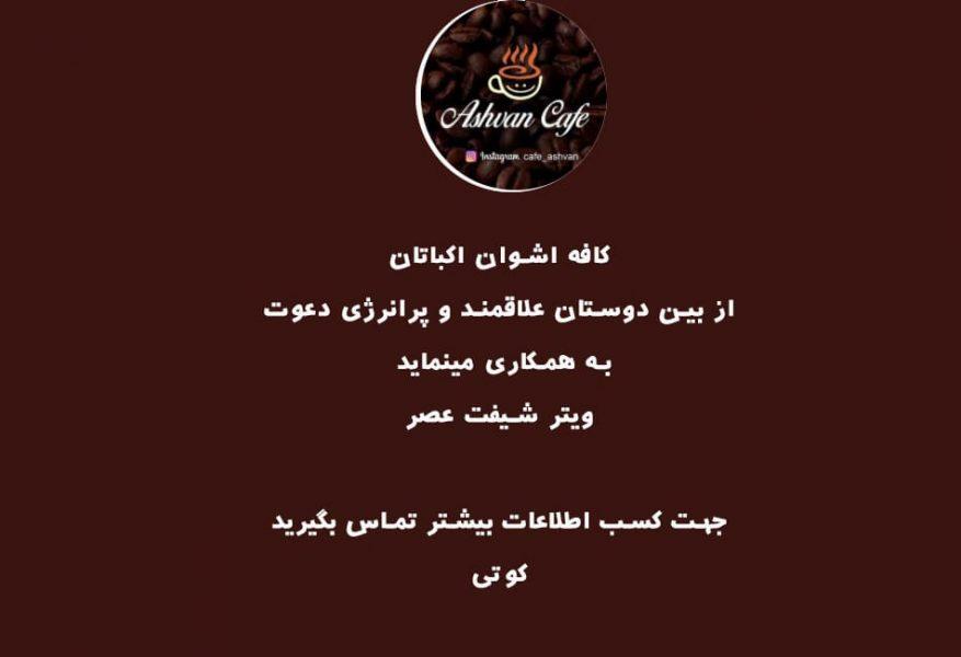 استخدام ویتر کافه اشوان اکباتان