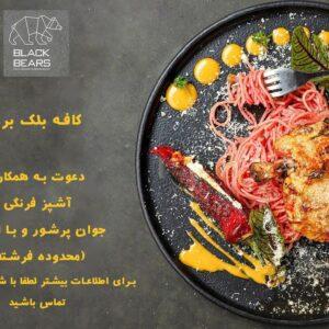 استخدام آشپز فرنگی