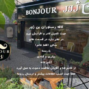 کافه رستوران بن ژور
