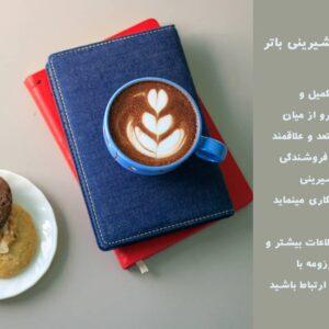 کافه نان و شیرینی باتر
