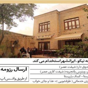 کافه نیکو ایرانشهر