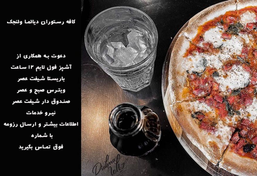 استخدام آشپز در کافه رستوران دیالما ولنجک