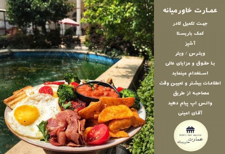 استخدام کمک باریستا و آشپز عمارت خاورمیانه