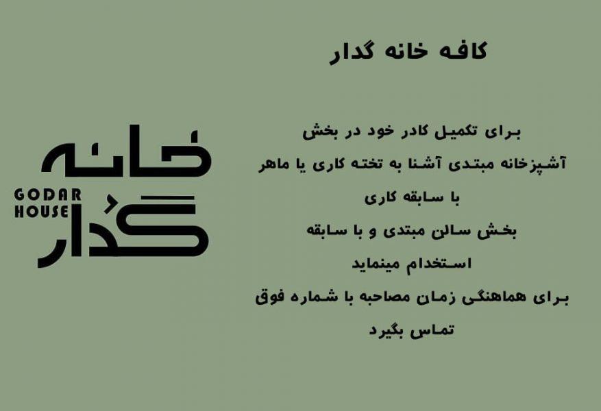 کافه خانه گدار تهران استخدام مینماید