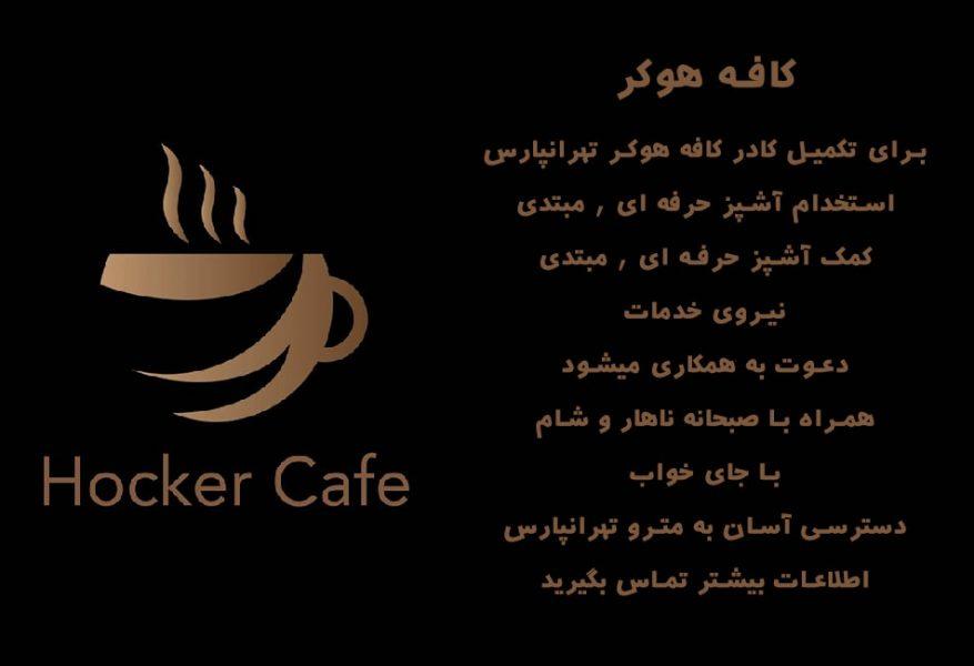 استخدام آشپز و کمک آشپز کافه هوکر