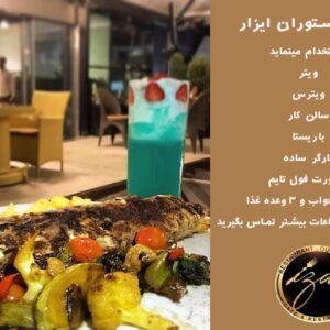 کافه رستوران ایزار