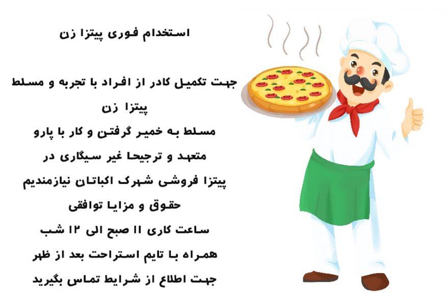 استخدام فوری پیتزا زن