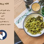 استخدام آشپز و باریستا در کافه پرولوگ