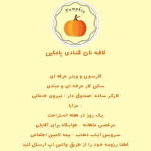 کافه نان قنادی پامکین
