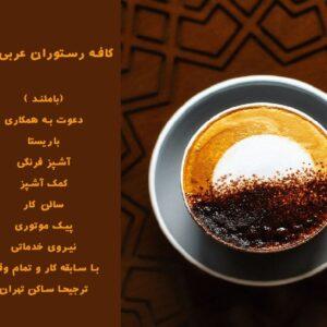 کافه رستوران عربی قمر