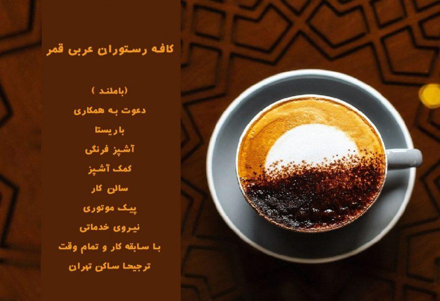 استخدام در کافه رستوران عربی قمر