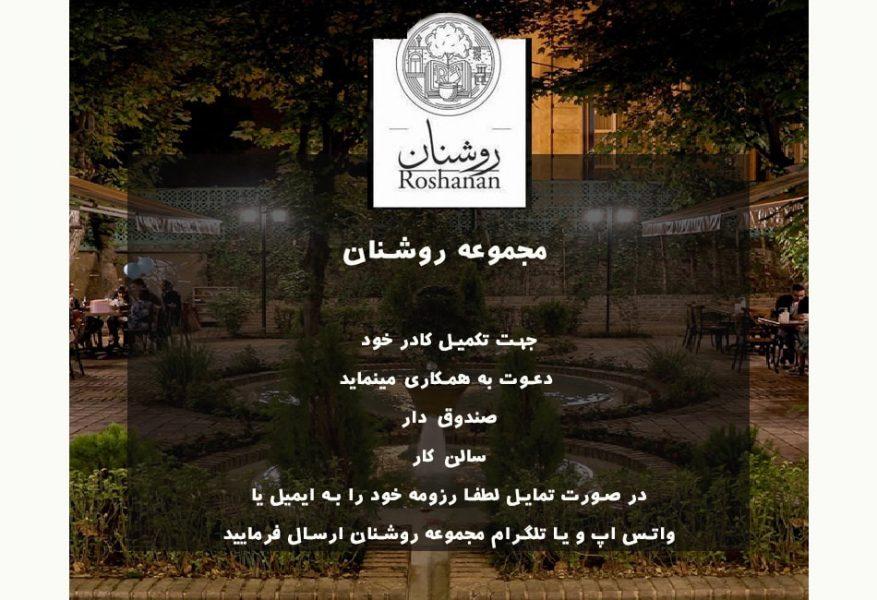 استخدام صندوق دار و سالن کار در تهران