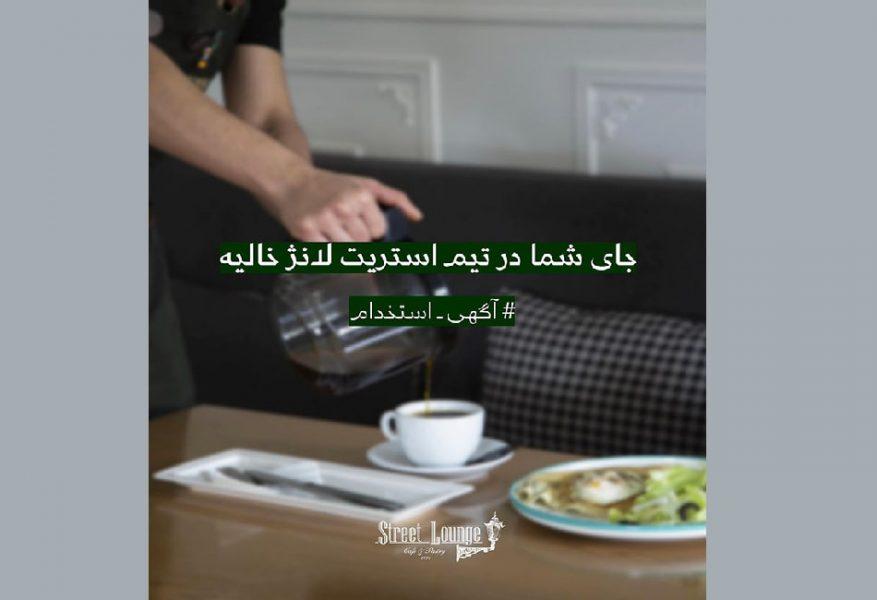استریت لانژ شیراز استخدام مینماید