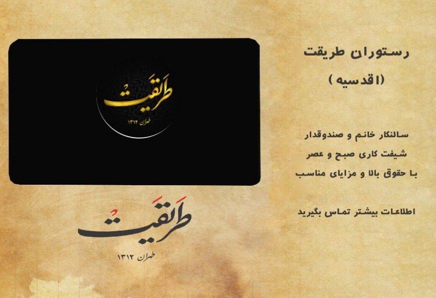 استخدام سالنکار خانم در رستوران طریقت