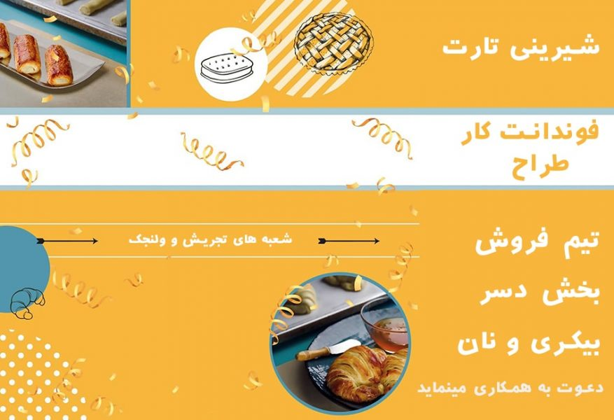 استخدام فوندانت کار و فروشنده در شیرینی تارت