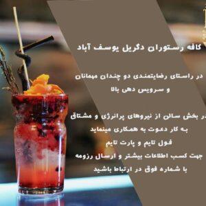 رستوران دگریل یوسف آباد