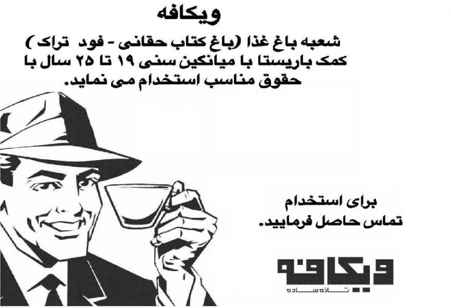 استخدام ویکافه شعبه باغ غذا تهران
