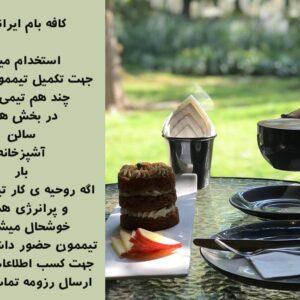 کافه بام ایرانشهر