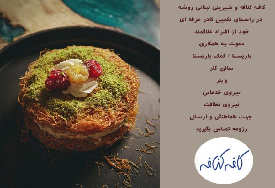 کار در کافه کنافه و شیرینی لبنانی روشه