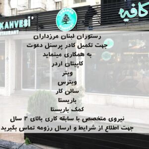 رستوران لبنان مرزداران