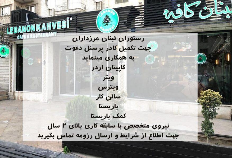 کار در رستوران لبنان مرزداران