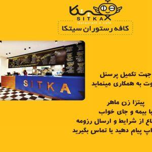 کافه رستوران سیتکا