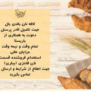 کافه نان بالدی بال