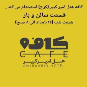 کافه هتل امیرکبیر کرج