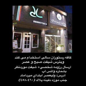 کافه رستوران سالی