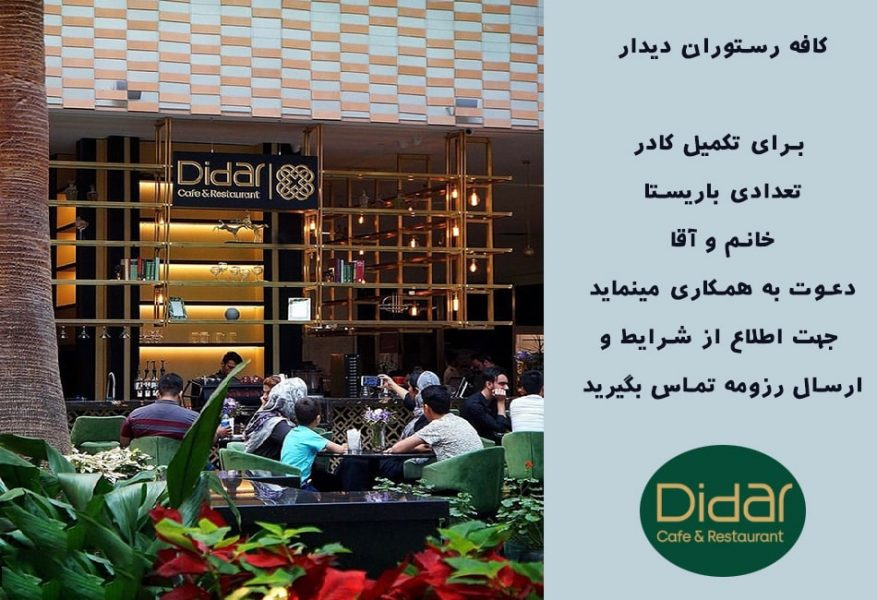 کار در کافه رستوران دیدار ایران مال