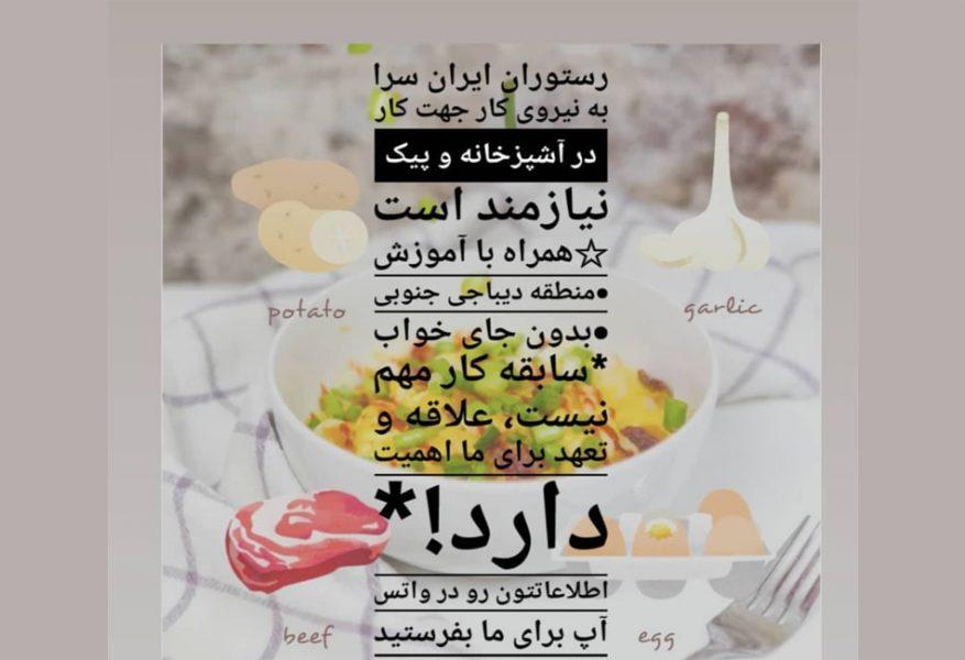 کار در رستوران ایران سرا