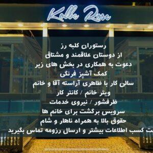 رستوران کلبه رز