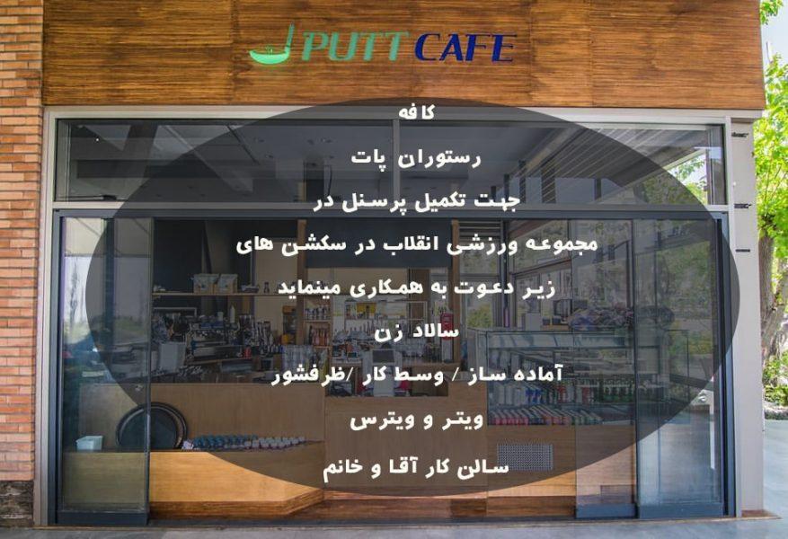 همکاری در کافه رستوران پات