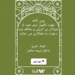 همکاری در وین کافه مهرشهر