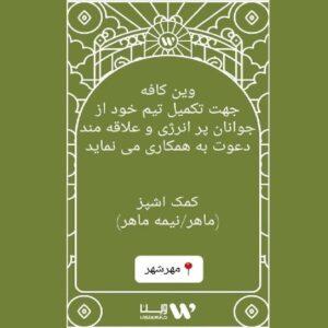 وین کافه مهرشهر